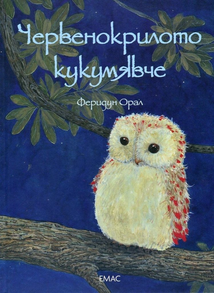 Book Cover: Червенокрилото кукумявче