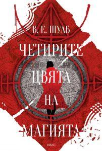 Book Cover: Четирите цвята на магията