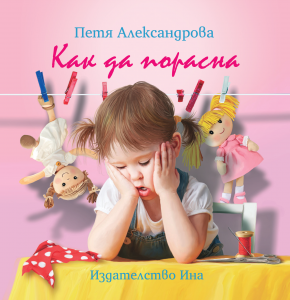 Book Cover: Как да порасна