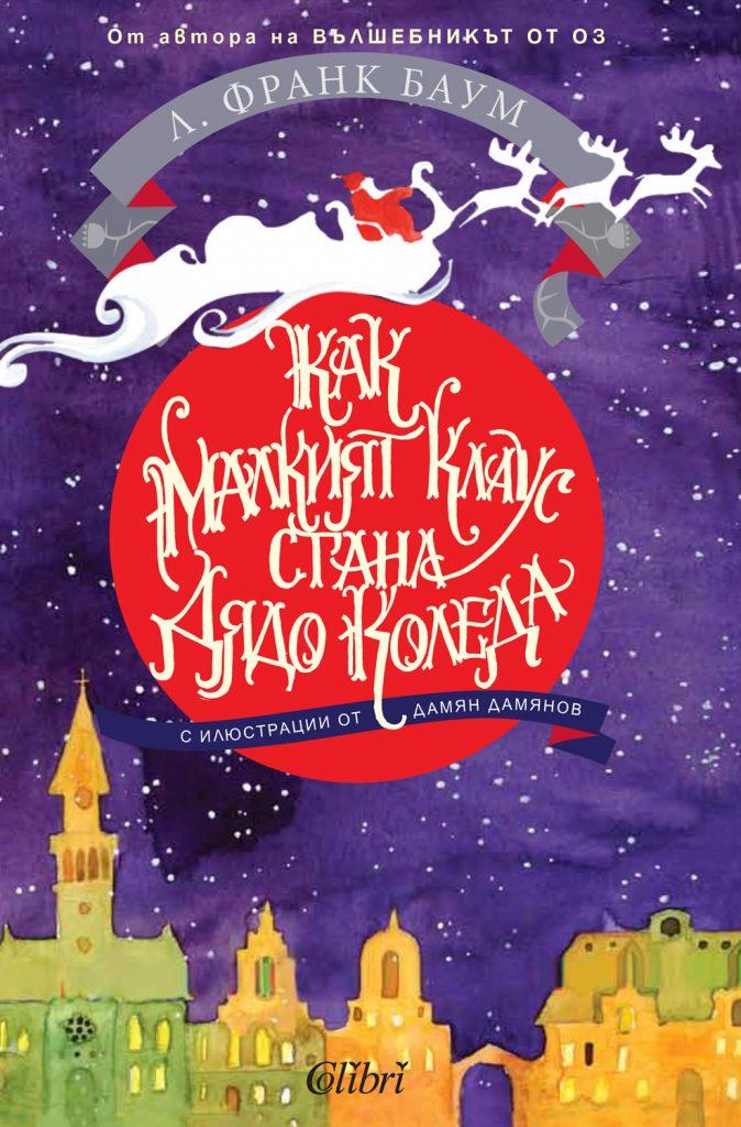 Book Cover: Как малкият Клаус стана Дядо Коледа