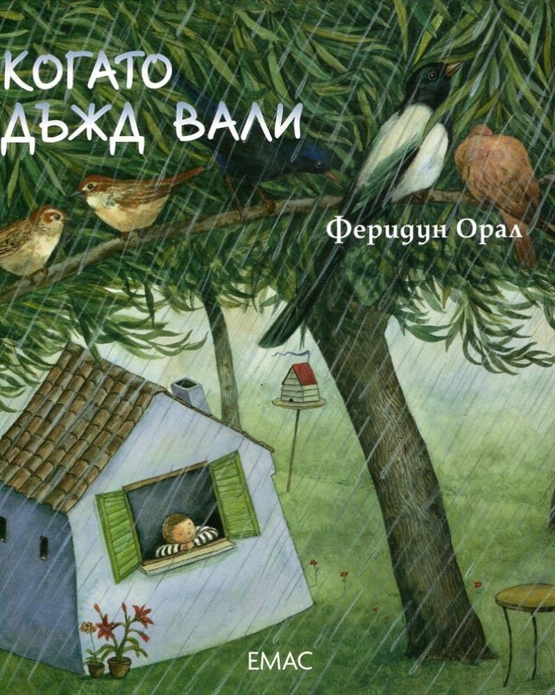 Book Cover: Когато дъжд вали