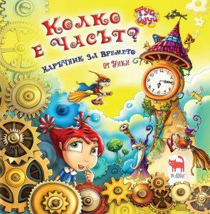 Book Cover: Колко е часът? Наръчник за времето от Уики