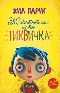 Book Cover: Животът ми като Тиквичка