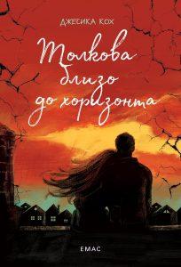 Book Cover: Толкова близо до хоризонта