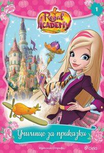 Book Cover: Кралска академия: Училище за приказки (книга 1)