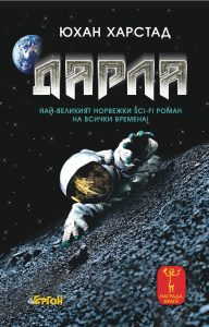 Book Cover: Дарла