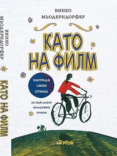 Book Cover: Като на филм