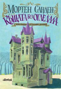 Book Cover: Къщата без огледала