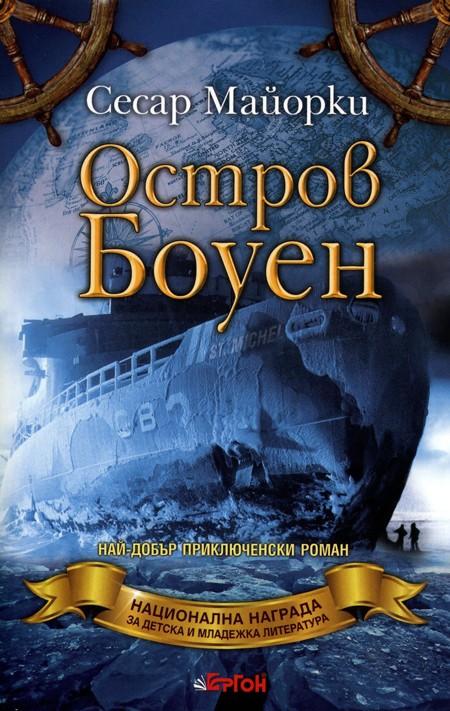 Book Cover: Остров Боуен