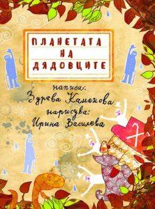 Book Cover: Планетата на дядовците