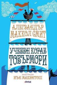 Book Cover: Учебен кораб Тобърмори