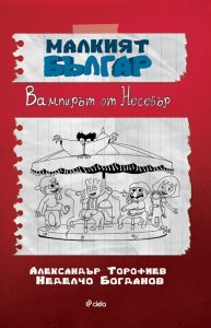 Book Cover: Малкият Българ: Вампирът от Несебър