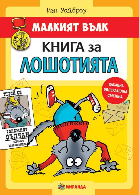 Корица: Малкият вълк. Книга за Лошотията
