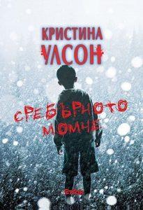 Book Cover: Сребърното момче
