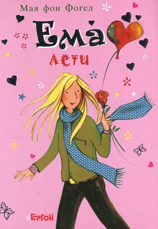 Book Cover: Ема лети
