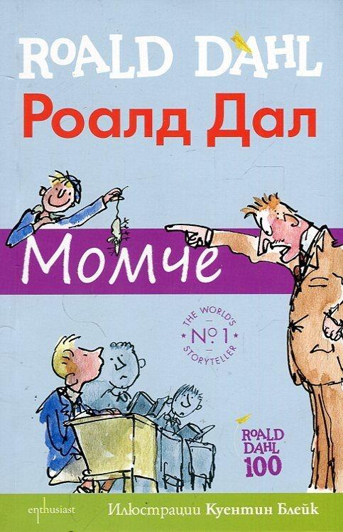 Book Cover: Момче: Истории от детството