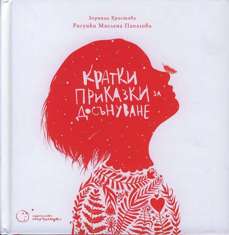 Book Cover: Кратки приказки за досънуване