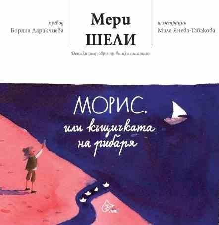Book Cover: Морис, или къщичката на рибаря