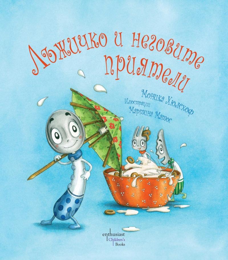 Book Cover: Лъжичко и неговите приятели