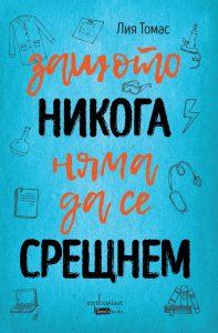 Book Cover: Защото никога няма да се срещнем
