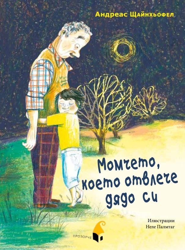 Корица: Момчето, което отвлече дядо си