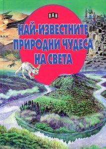 Book Cover: Най-известните природни чудеса на света