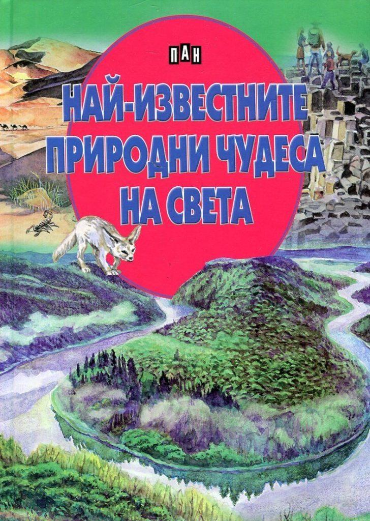 Корица: Най-известните природни чудеса на света