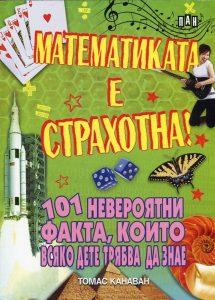 Book Cover: Математиката е страхотна!
