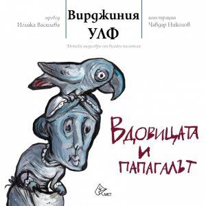 Book Cover: Вдовицата и папагалът