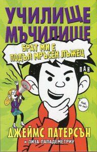 Book Cover: Училище-мъчилище. Брат ми е подъл мръсен лъжец