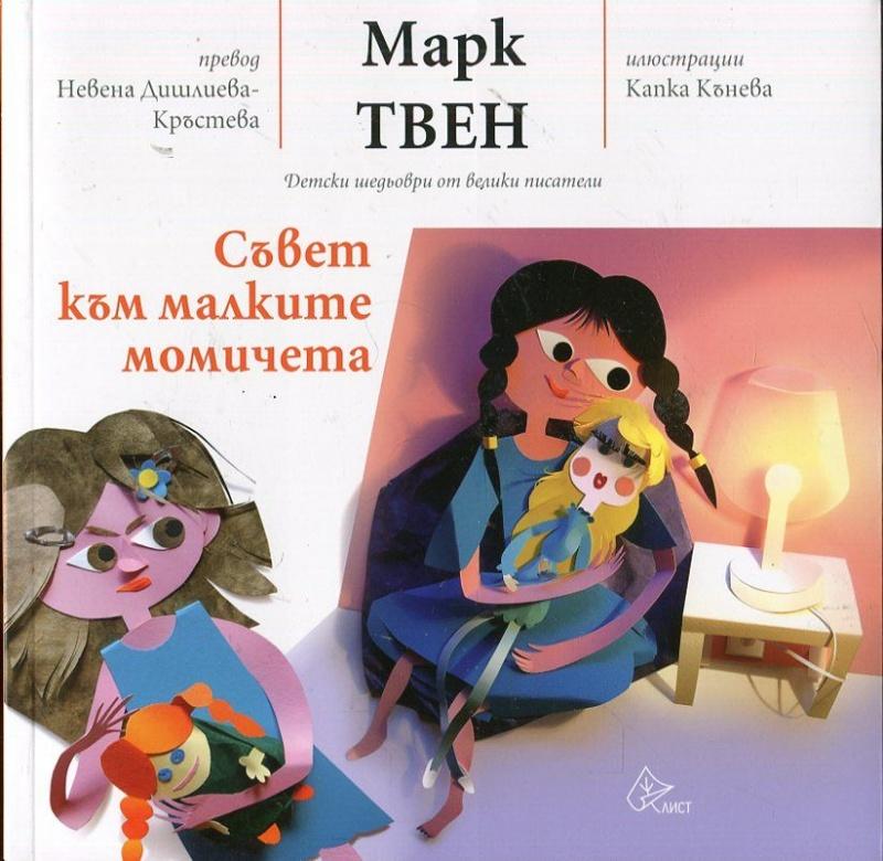 Book Cover: Съвет към малките момичета