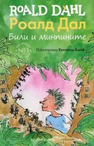 Book Cover: Били и минпините
