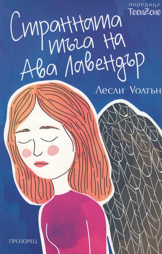 Корица: Странната тъга на Ава Лавендър