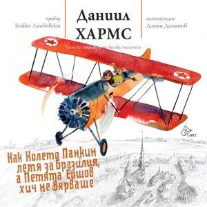 Book Cover: Как Колето Панкин летя за Бразилия, а Петята Ершов хич не вярваше