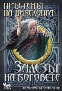 Book Cover: Пръстенът на нибелунга. Залезът на боговете (книга 4)