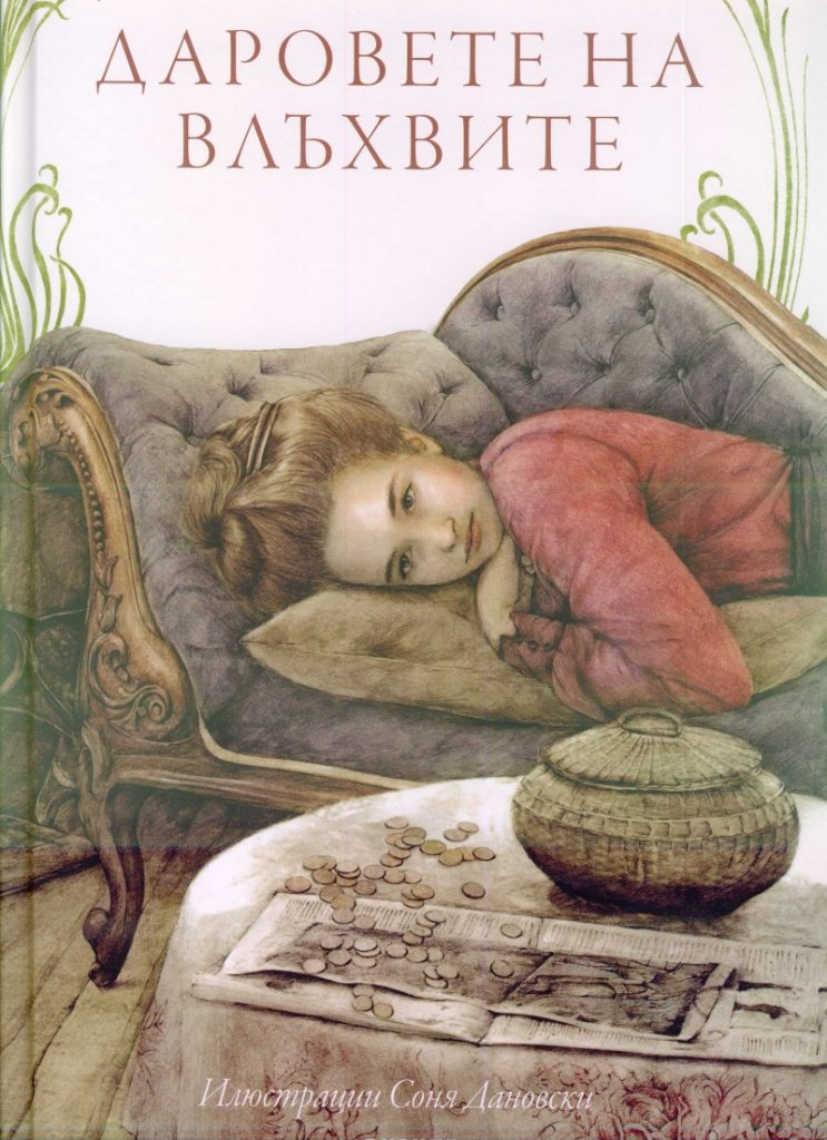 Book Cover: Даровете на влъхвите