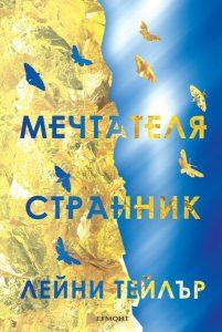 Book Cover: Мечтателя Странник