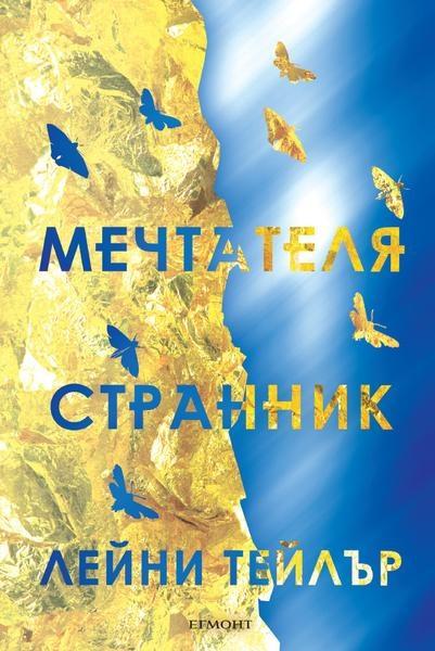 Корица: Мечтателя Странник