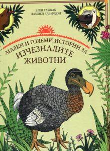 Book Cover: Малки и големи истории за изчезналите животни