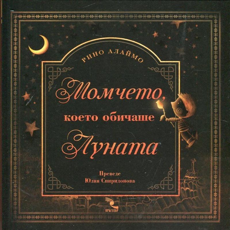 Book Cover: Момчето, което обичаше Луната
