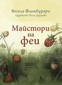 Book Cover: Майстори на феи