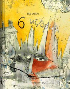 Book Cover: 6 истории