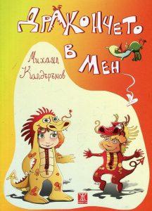 Book Cover: Дракончето в мен