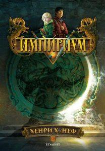 Book Cover: Импириум