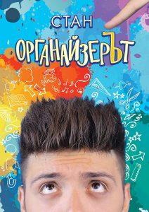Book Cover: ОрганайзерЪт