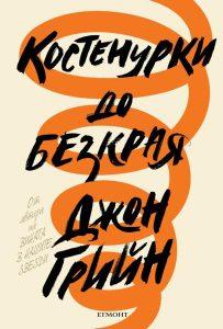 Book Cover: Костенурки до безкрая