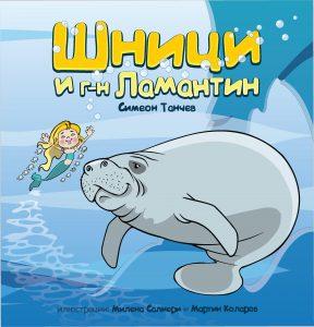 Book Cover: Шници и г-н Ламантин