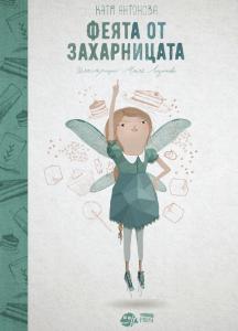 Book Cover: Феята от захарницата