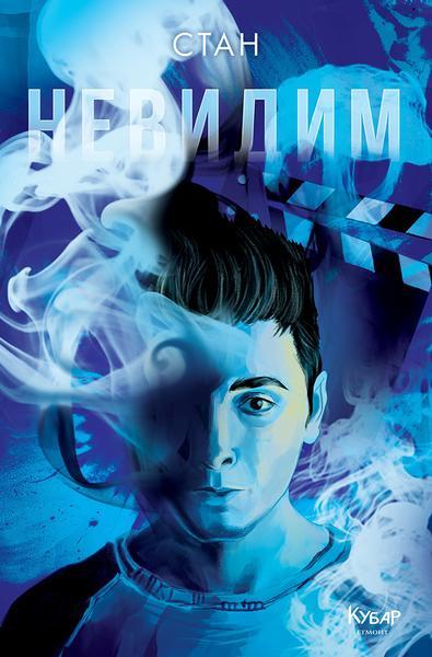 Book Cover: Невидим