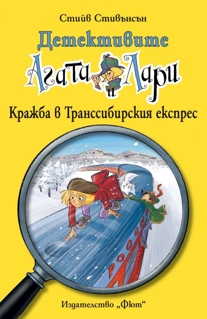 Book Cover: Детективите Агата и Лари: Кражба в Транссибирския експрес